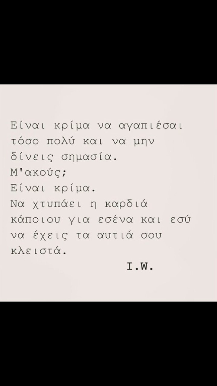 459 images about talking about love on we heart it see more about greek quotes greek
