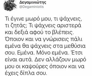 greek, δεγαμινιωτης, and stixakia image