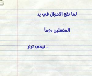 الله, حُبْ, and امٌ image