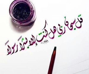 quran, verse, and قرآن مجید image