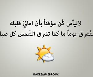 صباح الخير, arabic quotes, and الله يارب image