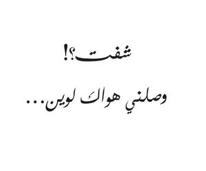 شفت،عربي،صور،كلمات image