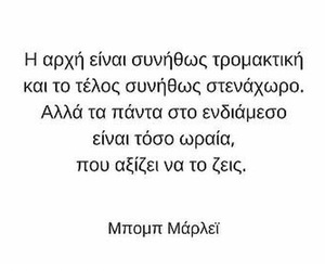greek, quotes, and tells image