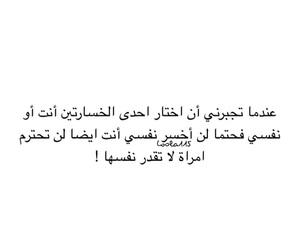 arabic, words, and iraqi image