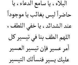 عربي, دعاء, and duaa image