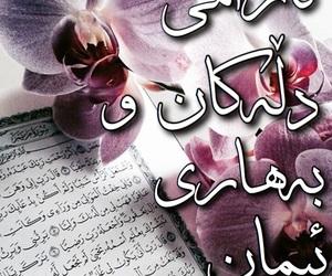 flower, islam, and muslim image