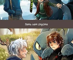 jack frost, hiccup, and toothless image