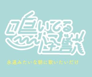 blue, japanese, and Logo image