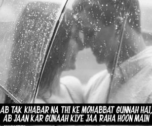 urdu poetry, urdu shayari, and romantic poetry image