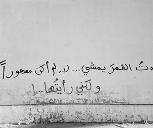 جداريات and ادب الشوارع image