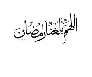 رمضان, arabic, and Ramadan image