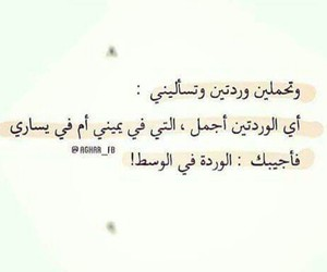 arabic, words, and ِarabic image