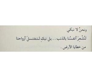 arabic, روُح, and ذَنْبً image