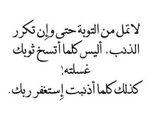 islam, توبة, and arabic image