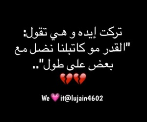 lujain, حزن، الم، دموع، قهر, and 4602 image