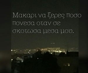 greek, heart, and quotes image