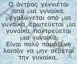 greek, hearts, and quotes image