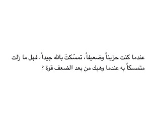 بنت بنات شباب اطفال, الله الاسلام صدقه اجر, and حزن موجوع قلبي وجع image