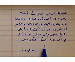 اقتباس كتابه arabic تمبلر and نفاق اصدقاء image