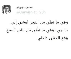post, محمود درويش, and درويشيات image