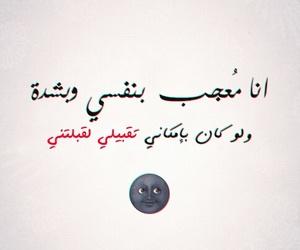 طز بحنانك, بشده, and معجب اعجاب image