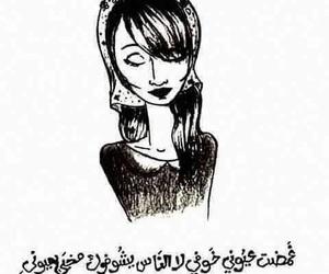 arabic and حُبْ image