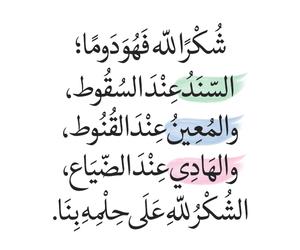 arabic, dz, and ﺍﻗﺘﺒﺎﺳﺎﺕ image