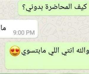 arabic, ربك, and محادثة image