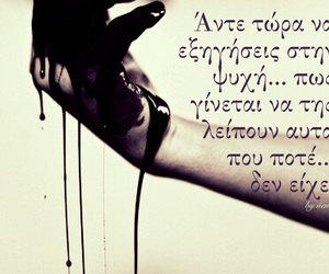 greek, heart, and love quote image