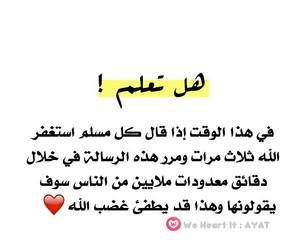 استغفر الله بنات and شباب العراق هل تعلم image