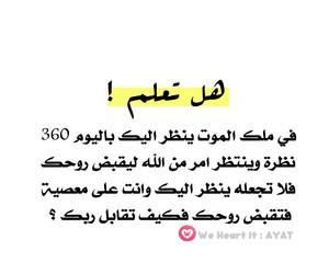 معلومات غريبة and اسلاميات هل تعلم image