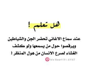 معلومات غريبة and هل تعلم العراق image