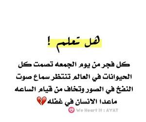 هل تعلم الجمعة image