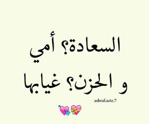 arabic, something to say, and عربية، أمي، image