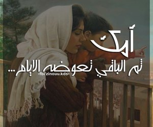 arabic, somthing to say, and عربية، أمي، mom image