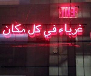 arabic, strangers, and عربي image