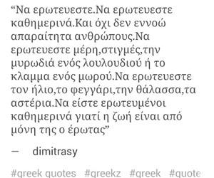 love quotes, greek quotes, and greek love quotes image