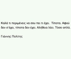 greek, greek quotes, and Πολιτης image