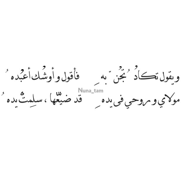 مضناك احمد شوقي Uploaded By Nuna Tam On We Heart It
