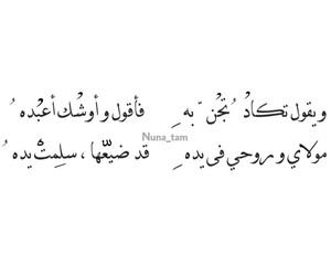 حب عربي كلمات and اقتباسات شعر image