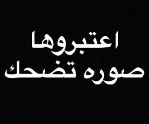 ﻋﺮﺑﻲ and ضٌحَك image