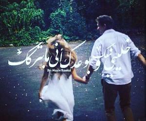 حب عشق, اهواك, and لن اتركك image