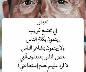 arabic, like it, and كلمات image