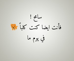 arabic quotes, سامح, and كلبّ image