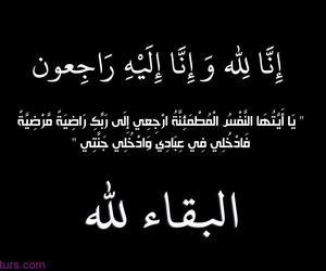 عزاء, تعزية, and البقاء لله image