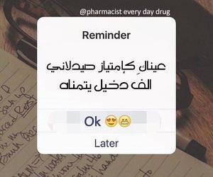 pharma, pharmacy, and pharmacist image