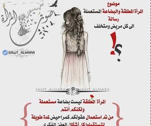 المرأة, مريض, and رائحة image