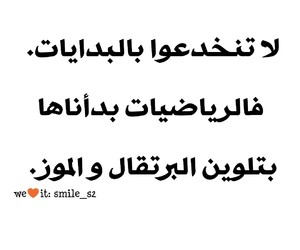 arabic, maths, and quotes image