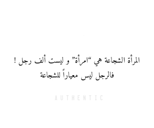 arabic, كلمات, and إقتباسات image