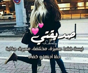 مميزة, جذابة, and حبيبتيً image